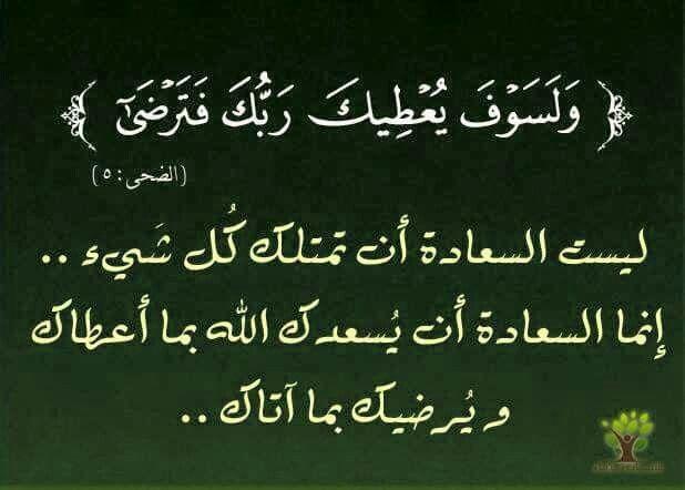 ﺍﺣﻴﺎﻧﺎ ﺗﻤﺘﻠﻚ ﻛﻞ ﺷﻴﺊ ﻭﻟﺎ ﺗﺸﻌﺮ ﺑﺎﻟﺴﻌﺎﺩﻩ ﻭﻟﻜﻦ ﻣﻬﻤﺎ ﺗﺮﺍﻛﻤﺖ ﺍﻟﻬﻤﻮﻡ ﻭﺍﺣﺴﺴﺖ ﺑﺎﻟﺤﺰﻥ ﻳﺒﻘﻰ ﺍﻟﻘﺮﺏ ﻭﺣﺐ ﺍﻟﻠﻪ إﻛﺒﺮ ﺳﻌﺎﺩﻩ ﻣﻤﻜﻦ ﺍﻥ ﻳﺸﻌﺮ ﺑﻪ الانسان Beliefs Sayings Arabic