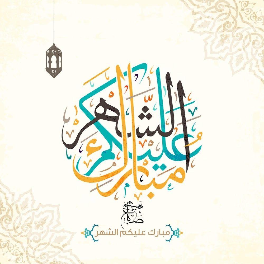 مبارك عليكم الشهر وكل عام وأنتم بخير Arabic Calligraphy Painting Eid Greetings Ramadan Decorations