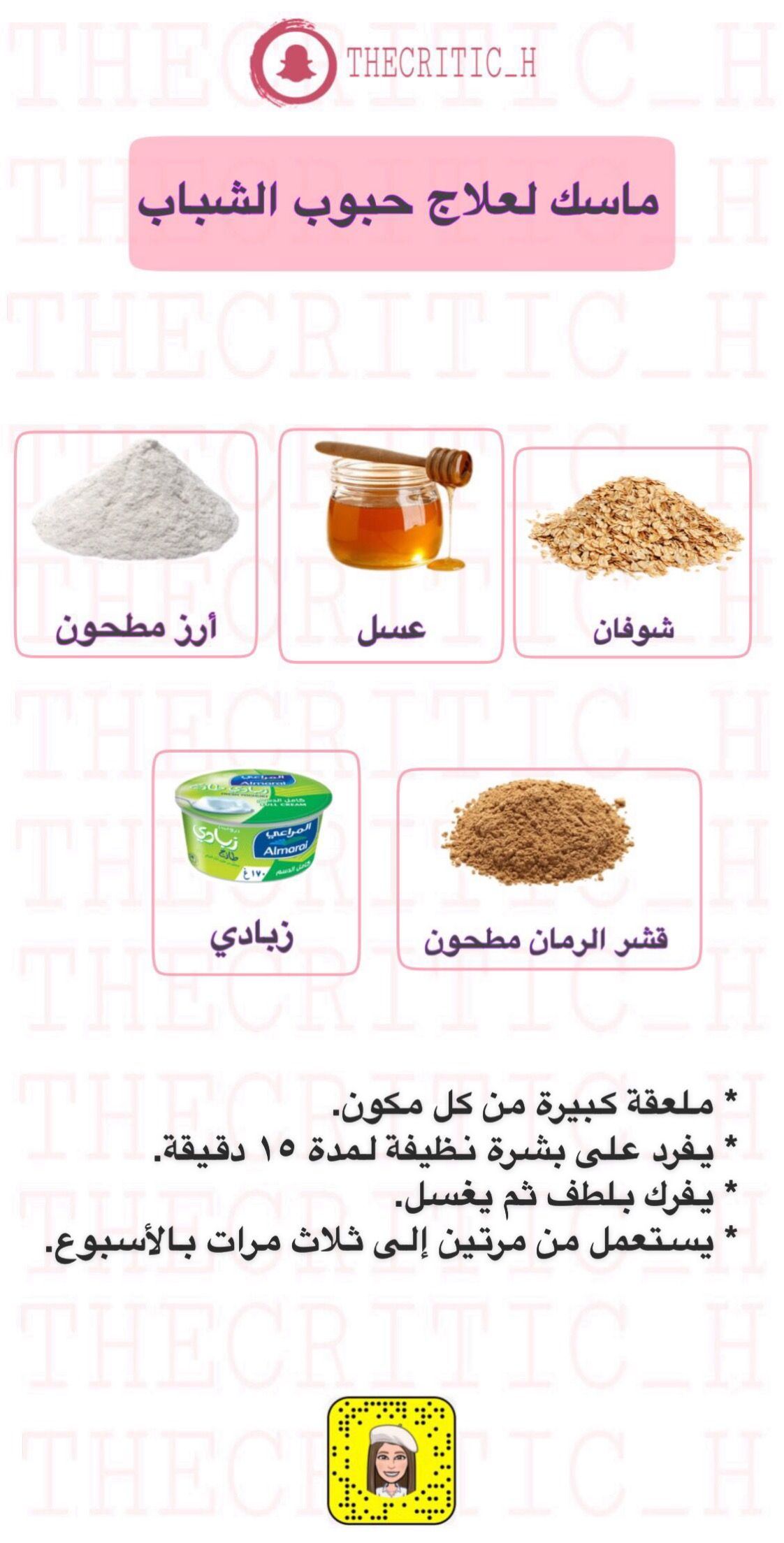ماسك لعلاج حبوب الشباب Oil Skin Care Oils For Skin Food