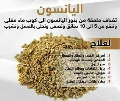 Pin By Amaal A On وصفات من الطبيعة Health And Nutrition Health Fitness Nutrition Health Facts Food