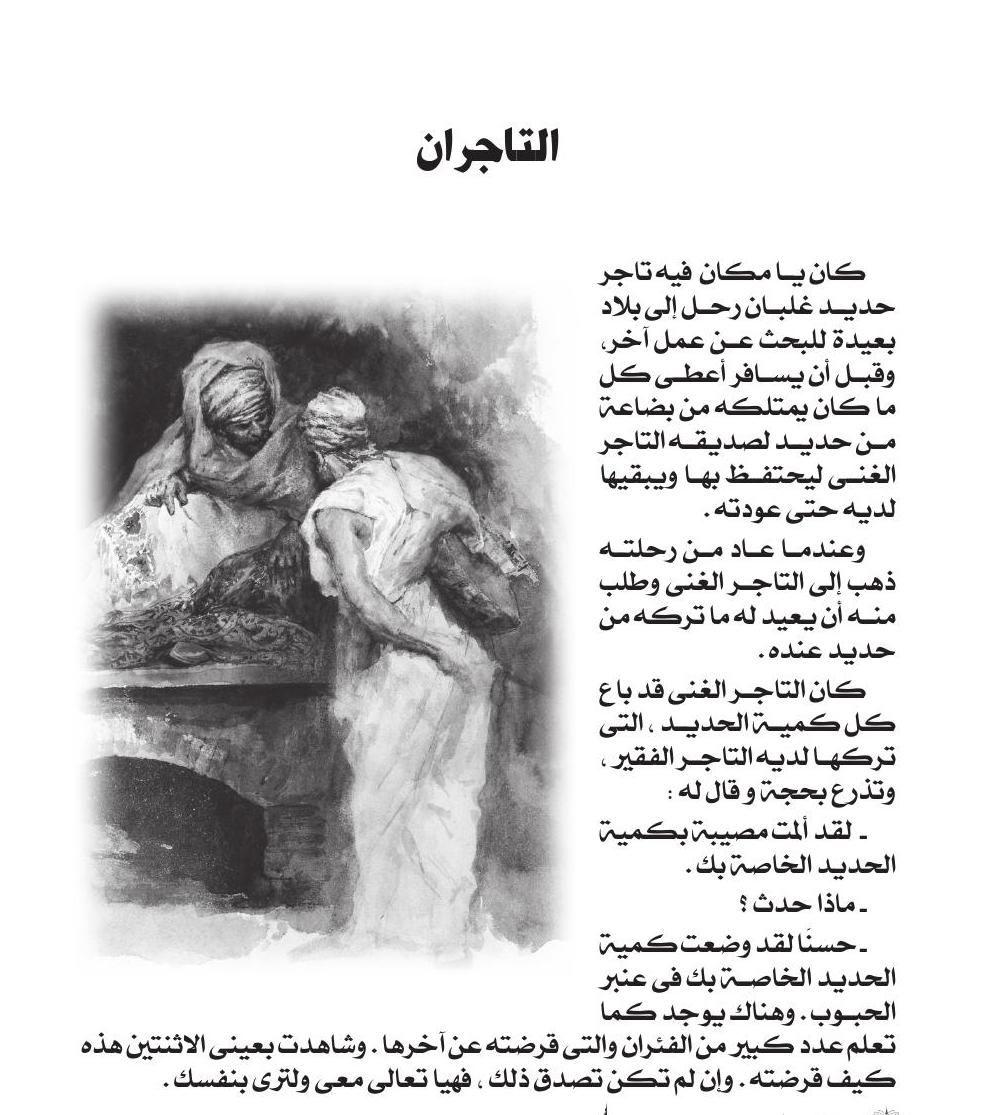 قصص و حكايات للبنين و البنات من زمن فات Arabic Quotes Arabic Words Story