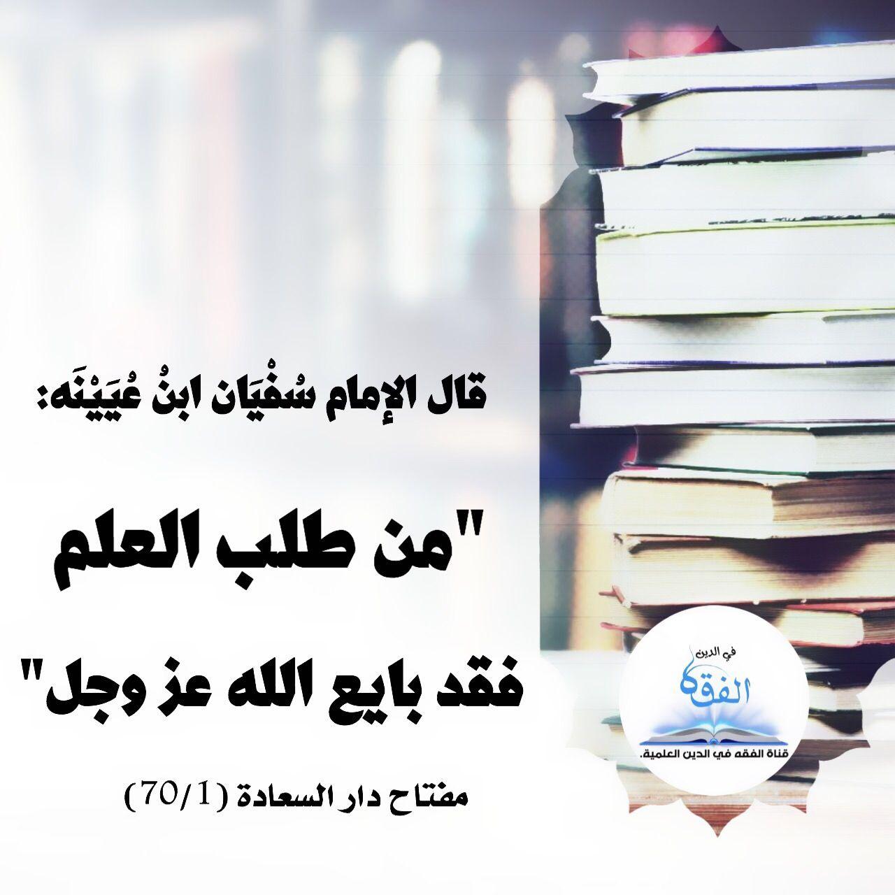 Pin By نشر الخير On و ذ ك ر ف إ ن الذ كرى ت نف ع الم ؤم نين Islamic Quotes Arabic Quotes Quotes