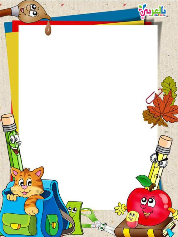 صور اشكال جميلة مفرغة للكتابة عليها للاطفال صور اطارات للاطفال بالعربي نتعلم Page Borders Design Clip Art Borders School Frame