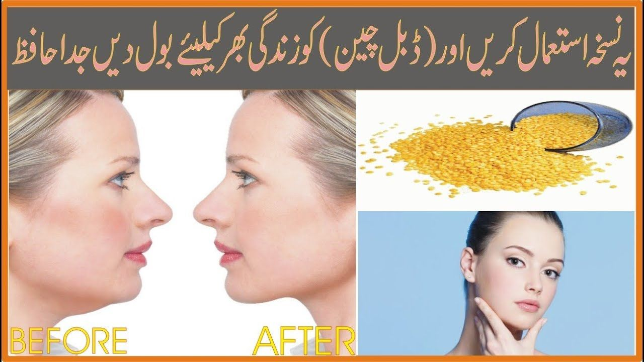 How to get rid of double chin fast double chain removal