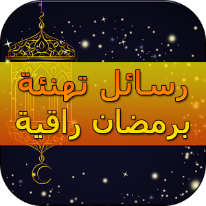 رسائل تهنئة برمضان راقية Android Apps On Google Play Christmas Ornaments Novelty Christmas Holiday Decor