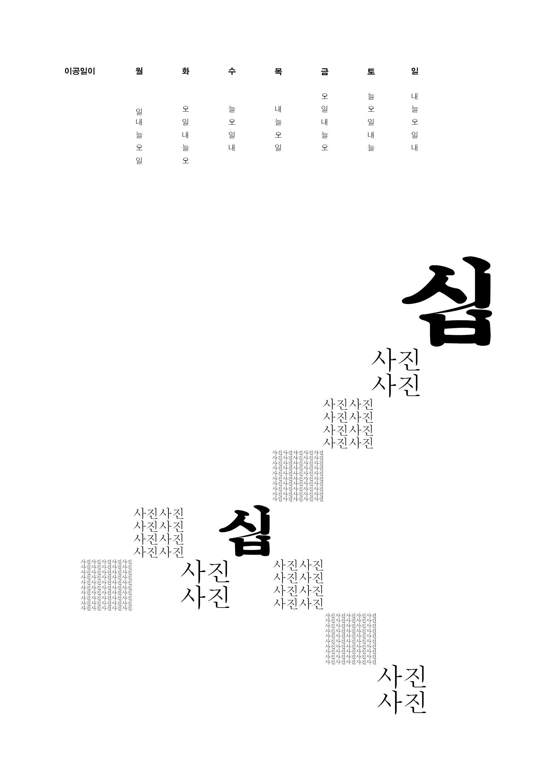 t212_KUa_김두연_w11_01d