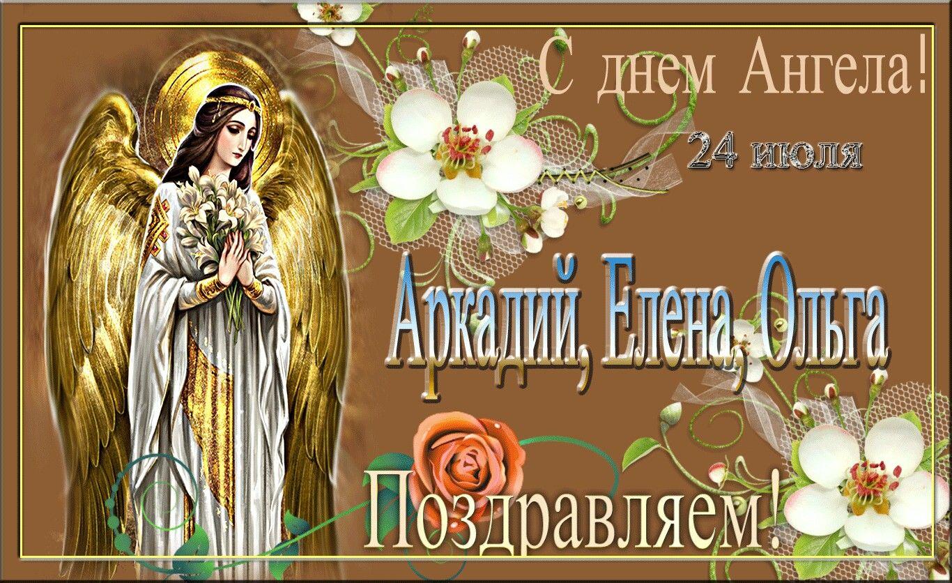 Открытки с днем ангела елена и ольга