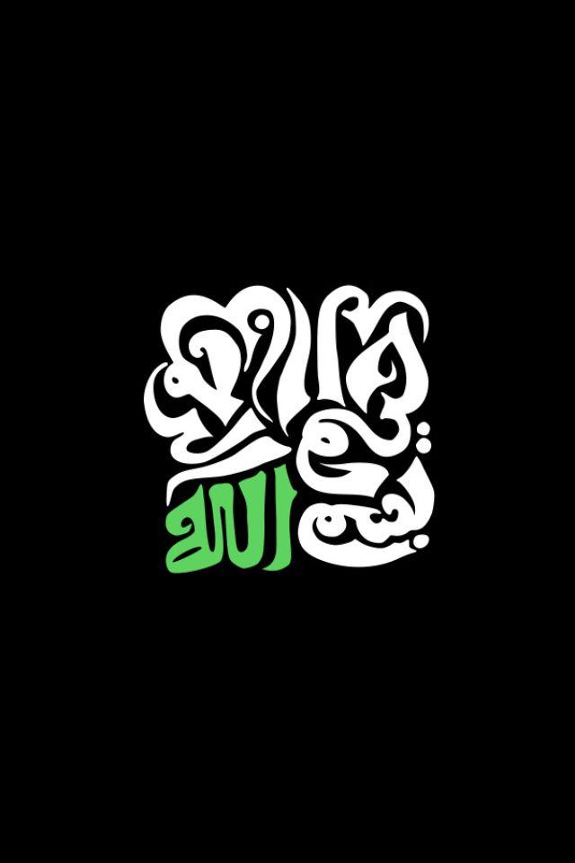 بسم الله الرحمن الرحيم Tezhip Hat Sanati Sanat