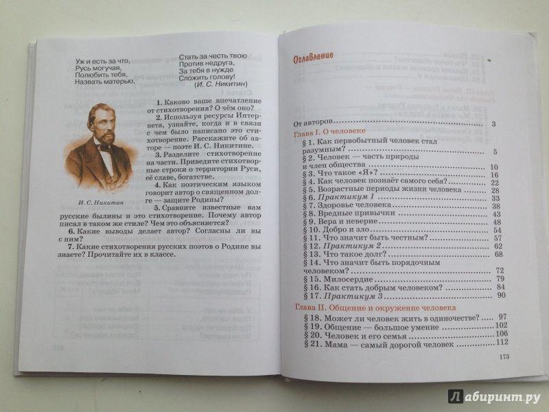 Тесты по обществознанию 9 класс учебник никитина