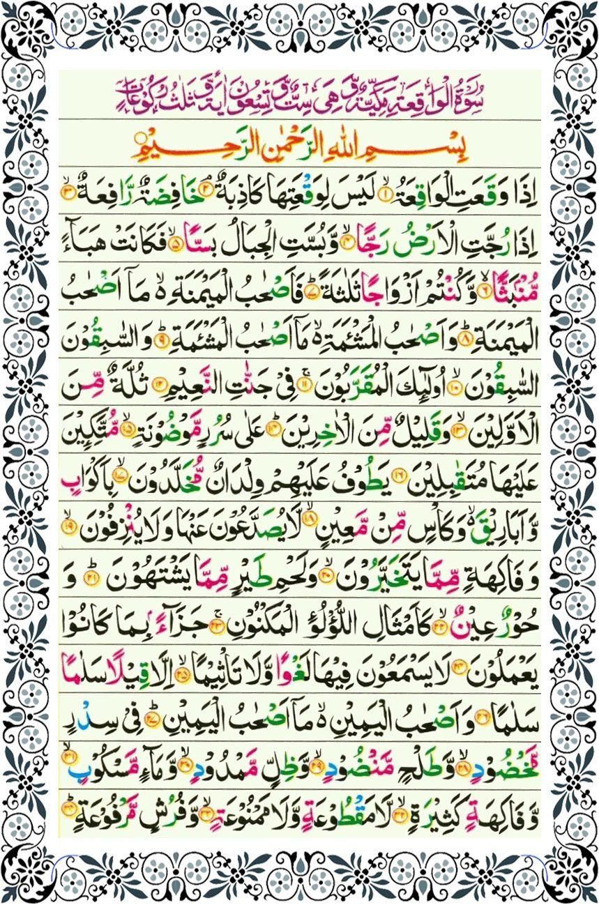 Surah Waqiah Page 1 Quran Tafseer Learn Quran Quran Verses