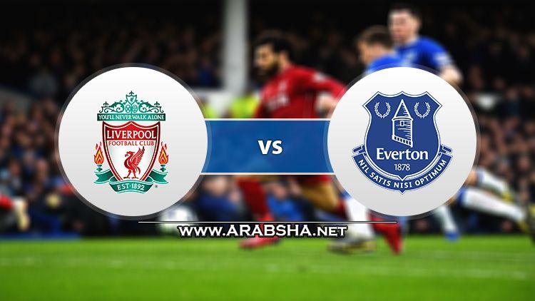 مشاهدة مباراة ليفربول وايفرتون بث مباشر 21 6 2020 الدوري الانجليزي Liverpool Football Liverpool Everton