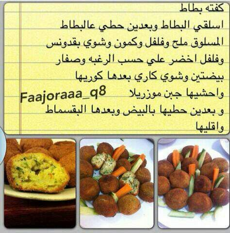 كفتة البطاطس Arabic Food Food Recipes