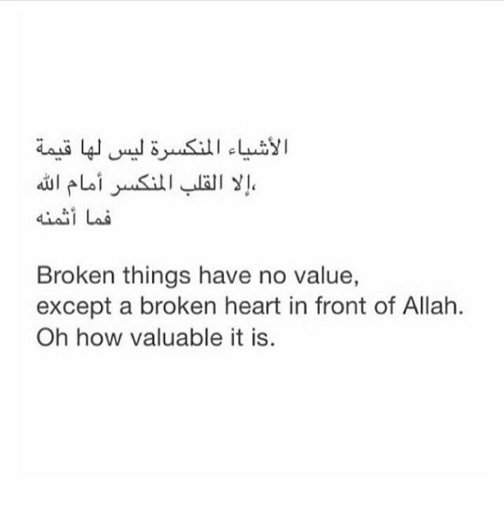 The Broken Hearted Islamic Quotes Words Quotes Feelings Quotes
