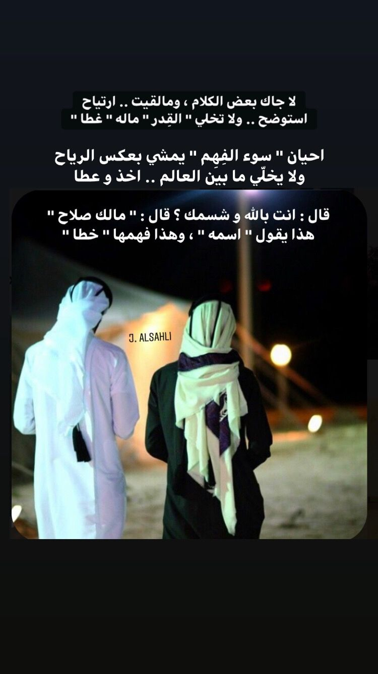 Pin By Al Sahli On شعر Arabic Love Quotes Islamic Love Quotes Arabic Quotes