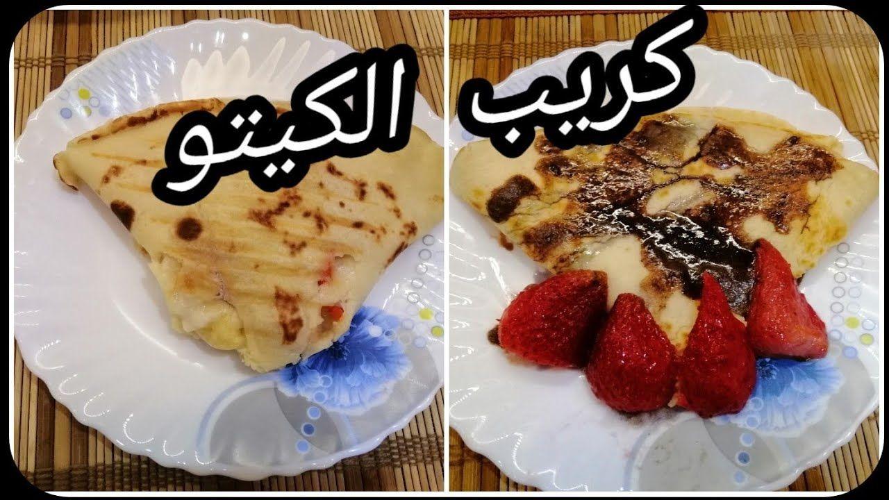 كريب الكيتو وكريب صحي حلو جدا حادق وحلو اوعي يفوتك الفيديو واحلي لايك Food Keto Breakfast
