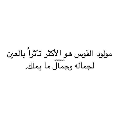 القوس And حسد Image Funny Arabic Quotes Life Quotes Quotations
