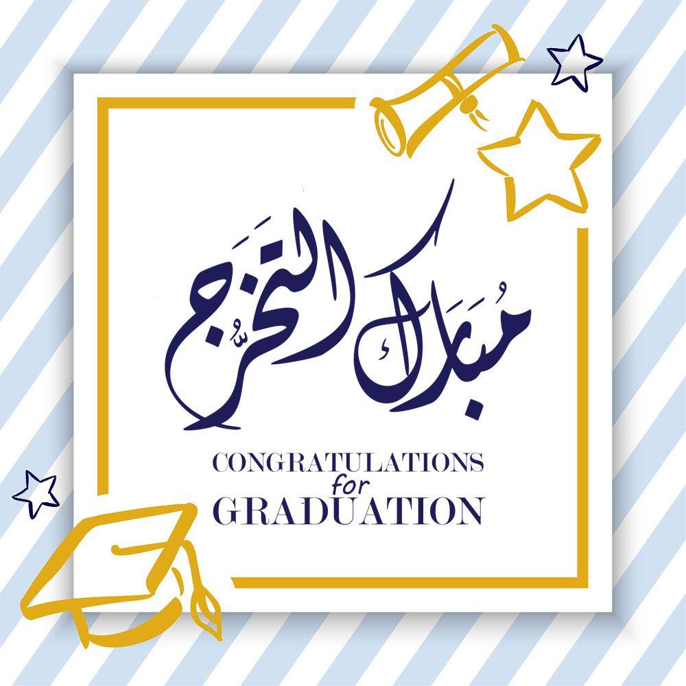 صور تخرج 2021 رمزيات مبروك التخرج Graduation Stationery Graduation Theme Congratulations Graduate