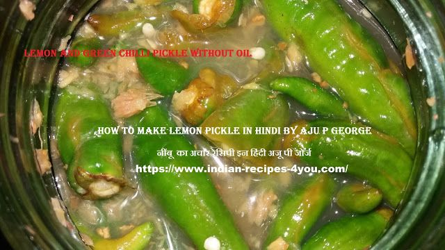Lemon and green chilli pickle without oil in hindi by aju p george indian recipes 4 you without oil green chilli pickle in hindi forumfinder Image collections