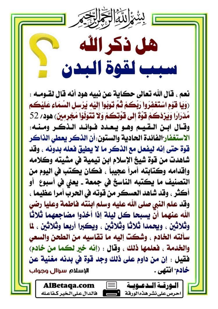 Desertrose ذكر الله Quotes Holy Quran Periodic Table