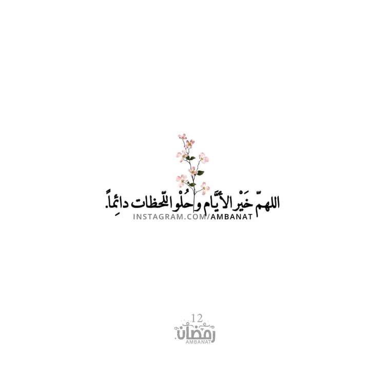 ١٢ رمضان Instagram Tumblr Weheartit Ambanat Quran Quotes Love Quran Quotes Words Quotes