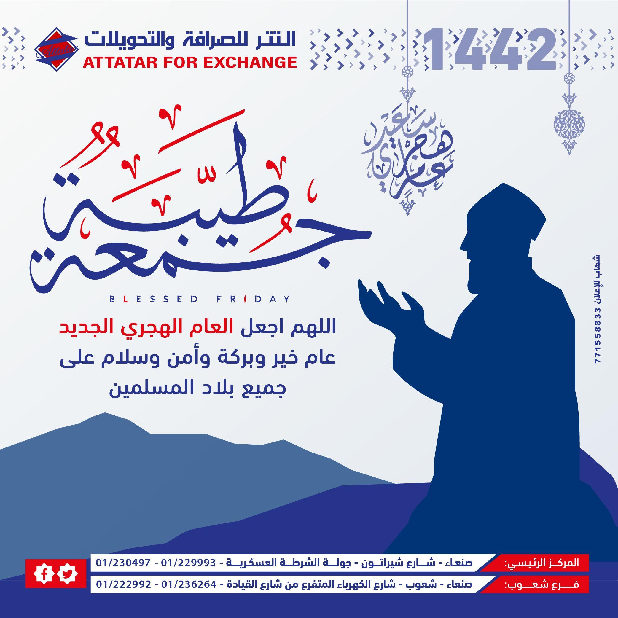 جمعة طيبة Graphic Design Photography Advertising Photography Calligraphy Art