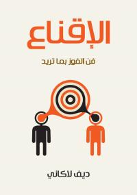 كتاب الاقناع pdf