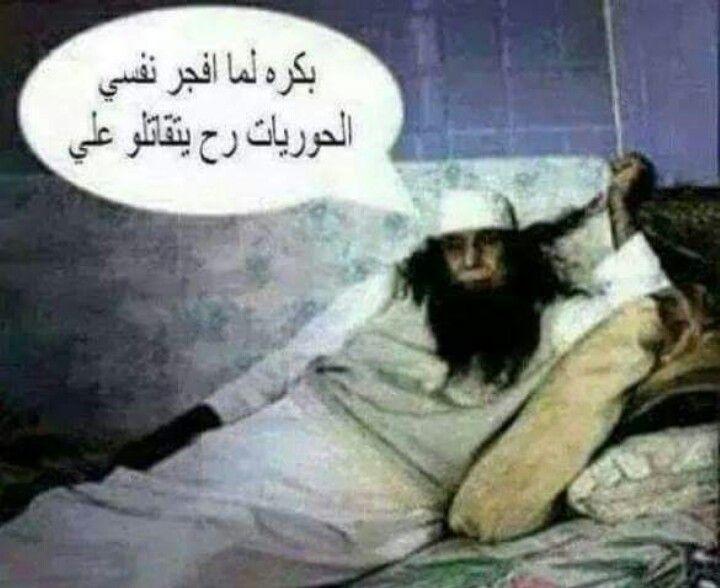 اصبحت الجنة والحوريات ملك لكم Arabic Funny Background Images Hd Arabic Jokes
