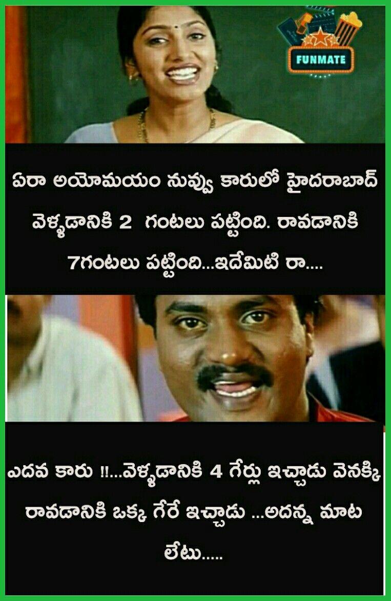 Pin by sriram kavala on Funny Telugu jokes, Good morning