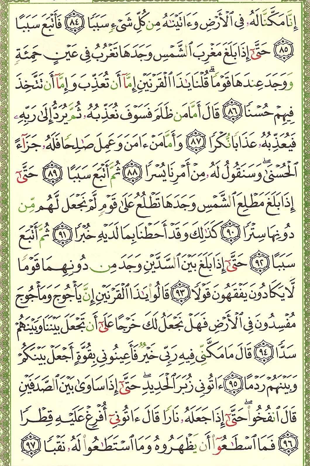 Quran 18 Al Kahf سورة الكهف Style 1 Page 303 القرآن الكريم Quran Math Sheet Music