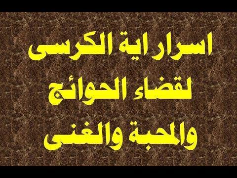 15 سر من اسرار اية الكرسى لقضاء الحوائج والمحبة والغنى والعطش Islam Quran Islamic Quotes Quran