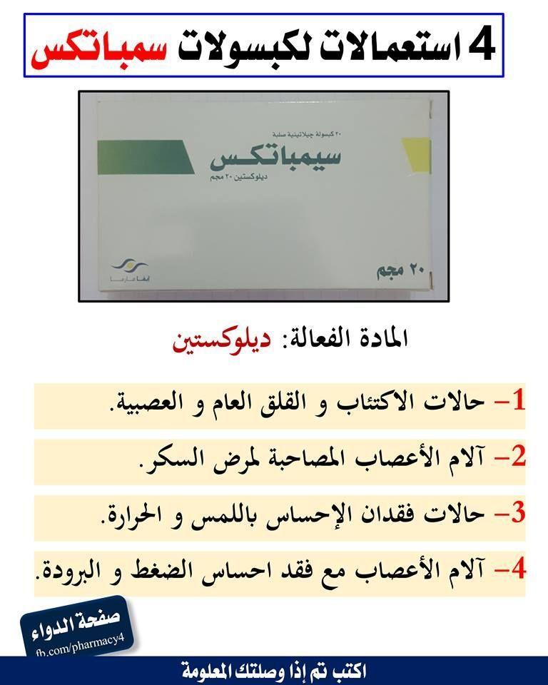 كبسول سمباتكس و دواعى استعمال كبسول سمباتكس Lps Medical Ios Messenger