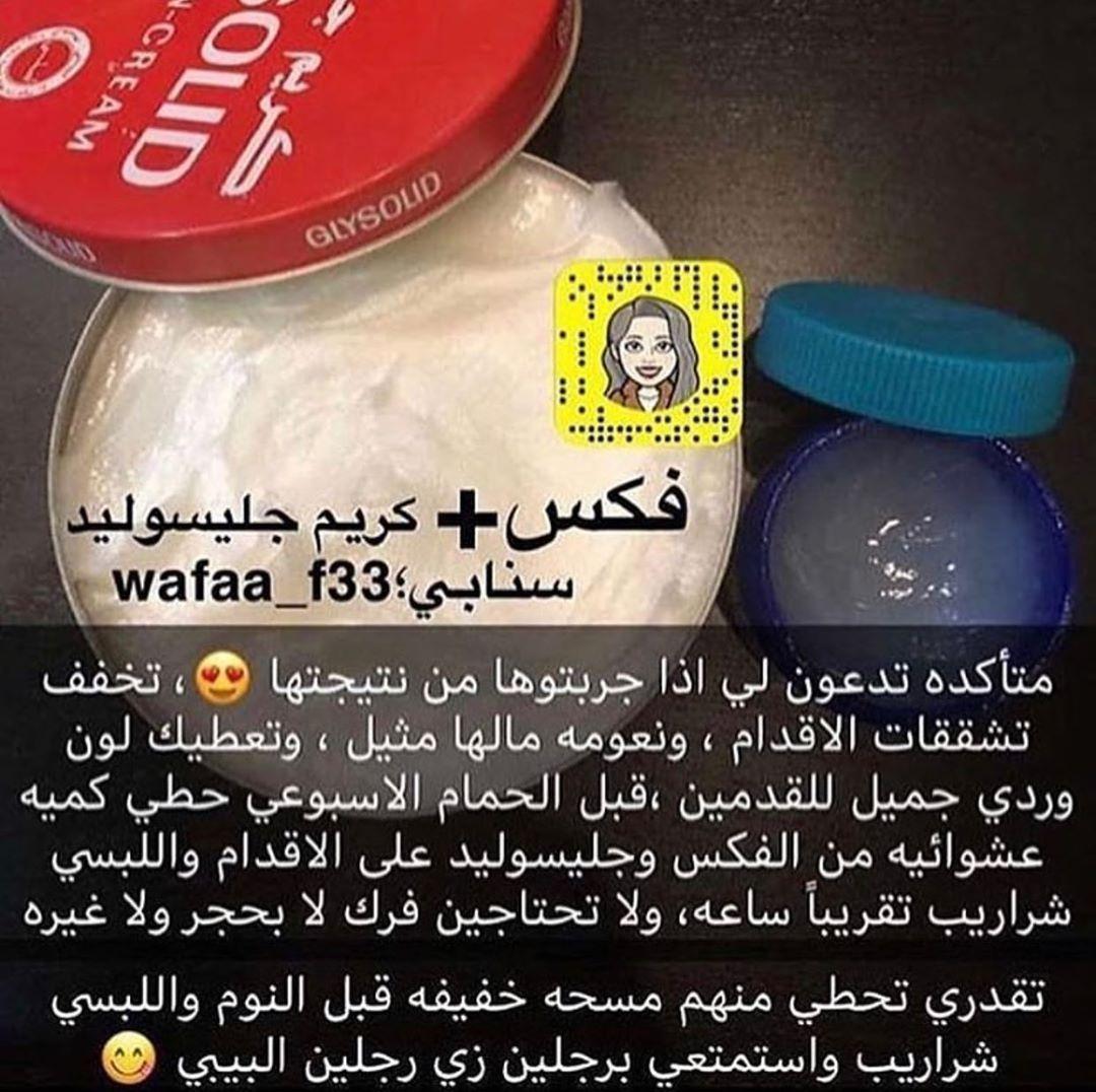عنايه جمال خلطات السعوديه الكويت الامارات المغرب فساتين Beauty Skin Care Beauty Care Skin Care