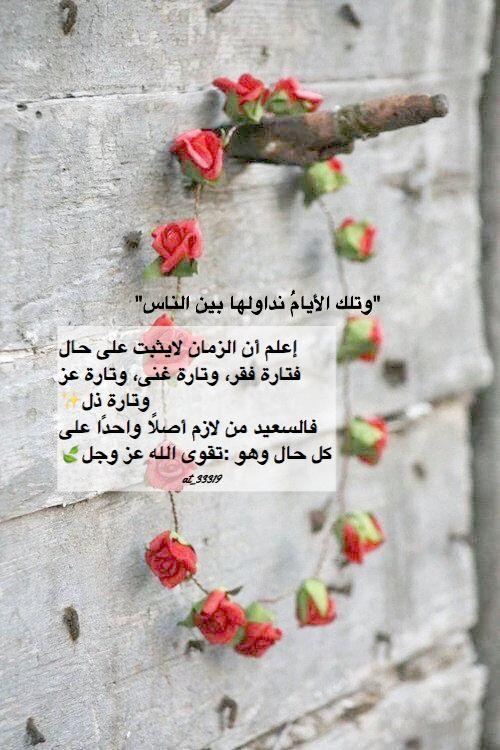 تصميمي كلمات صور خواطر تفسير قرآن تأملات Islamic Quotes Words Quotes