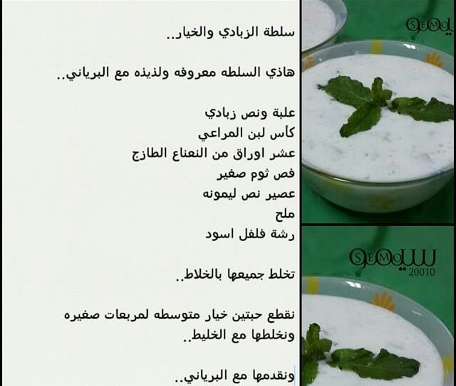 سلطة الخيار والزبادي Arabic Food Food Recipes