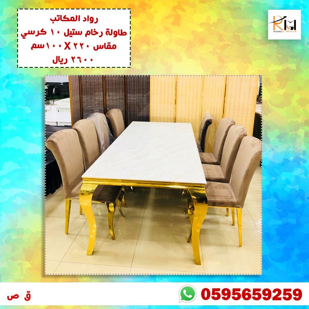طاولة رخام ستيل ١٠ كرسي Home Decor Dining Table Table