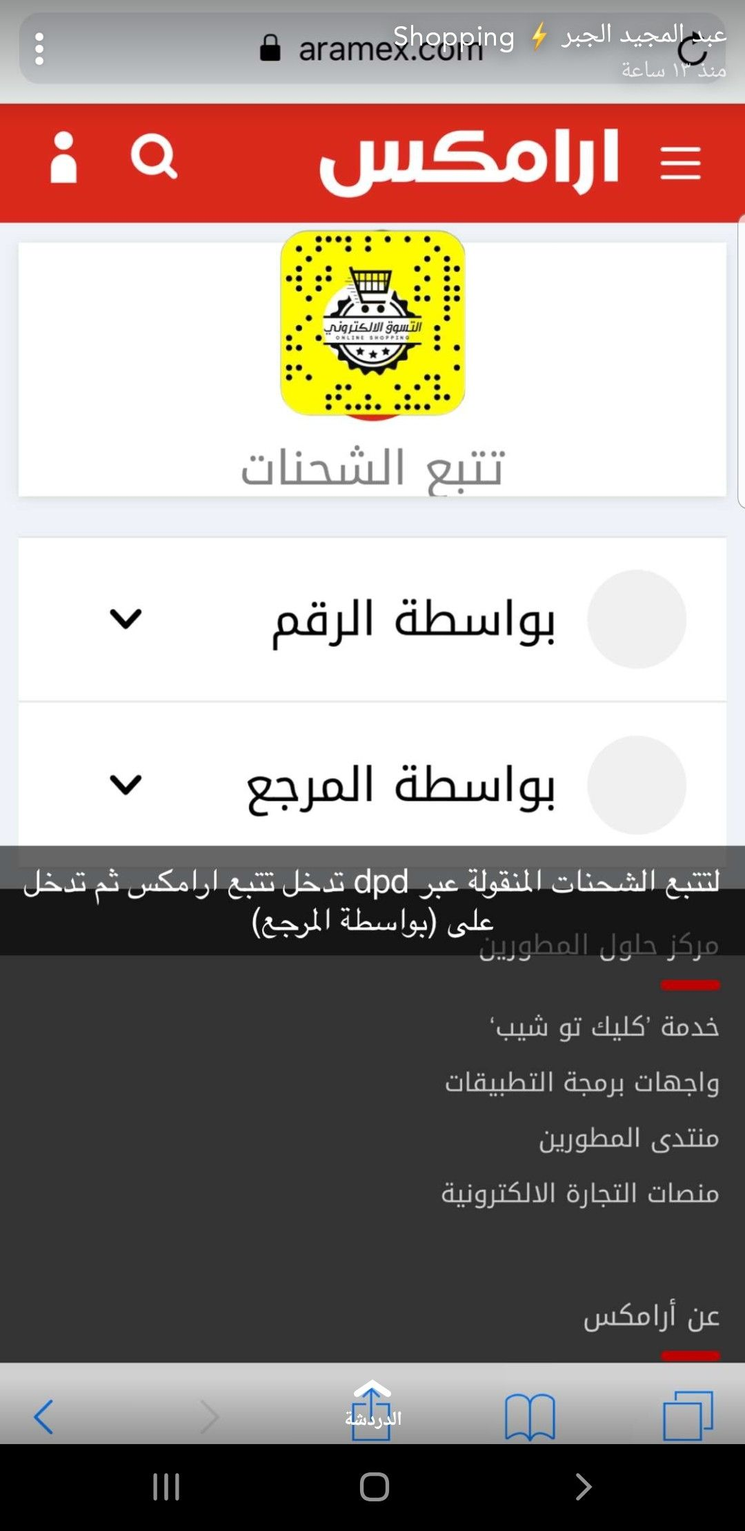 Pin By Aman On مواقع إلكترونية منتجات Lockscreen Screenshot Pandora Screenshot Lockscreen