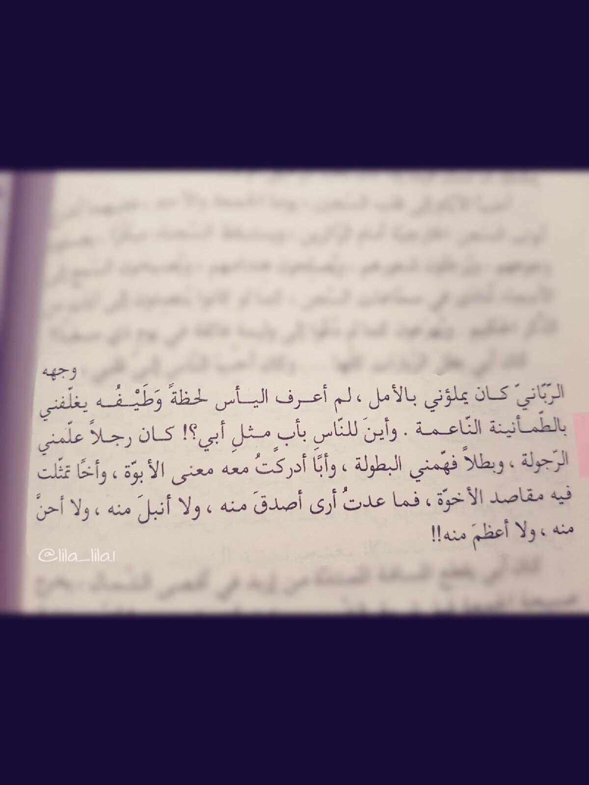 أيمن العتوم ياصاحبي السجن كتب إقتباسات الأب أبي Arabic Quotes Arabic Quotes