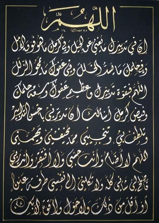 Pin By Ahmed Takyaldin On اللهم امين Arabic Calligraphy Calligraphy Arabic