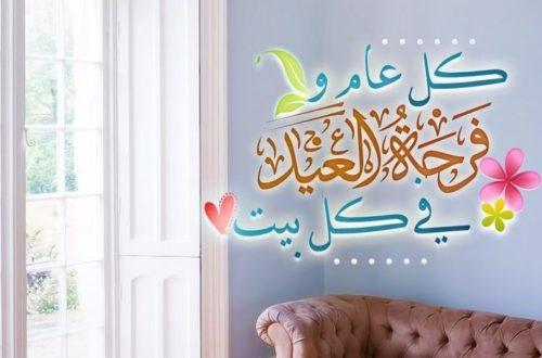 اجمل تهنئة العيد حالات واتس اب تهنئة بالعيد Zina Blog Home Decor Decals Decor Home Decor