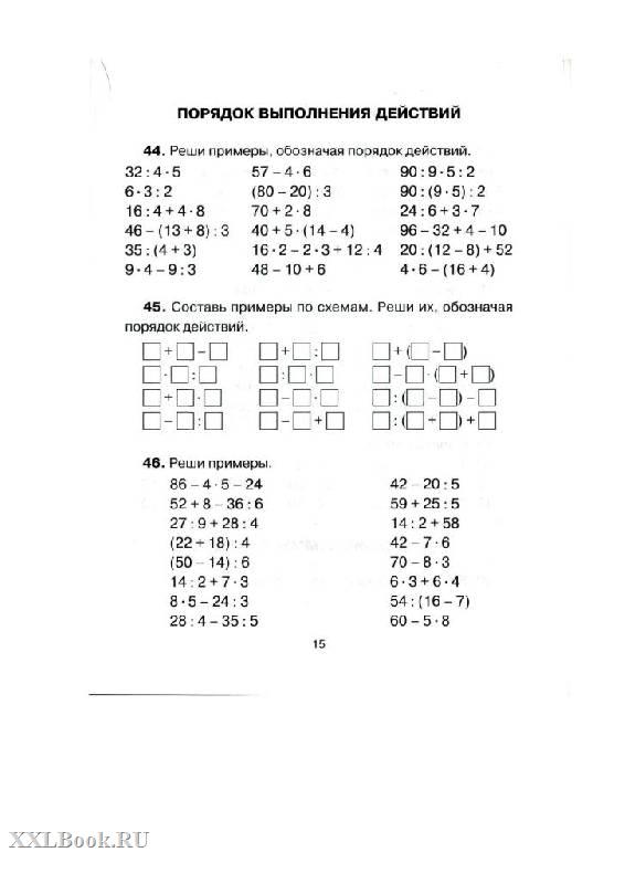 Решебник по математике 4 класса захарова скачать бесплатно без регистрации
