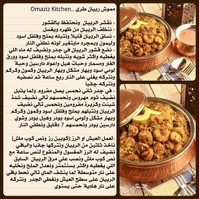 Pin By Tahani Al Sheikh Moh D On وصفات روبيان Arabic Food Food Recipes