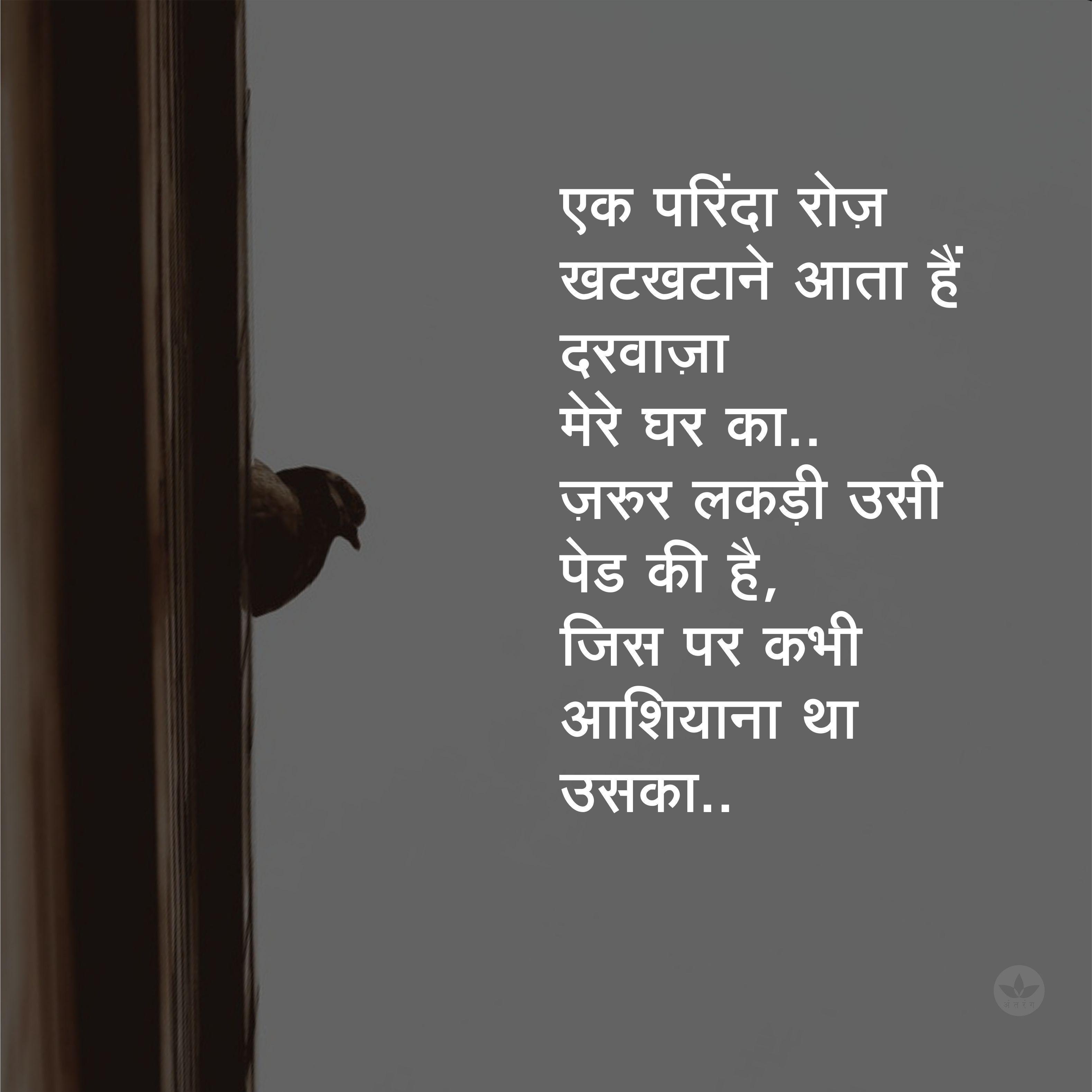 Shatrudhan Shatru Shayari Pinterest Hindi Quotes Quotes And