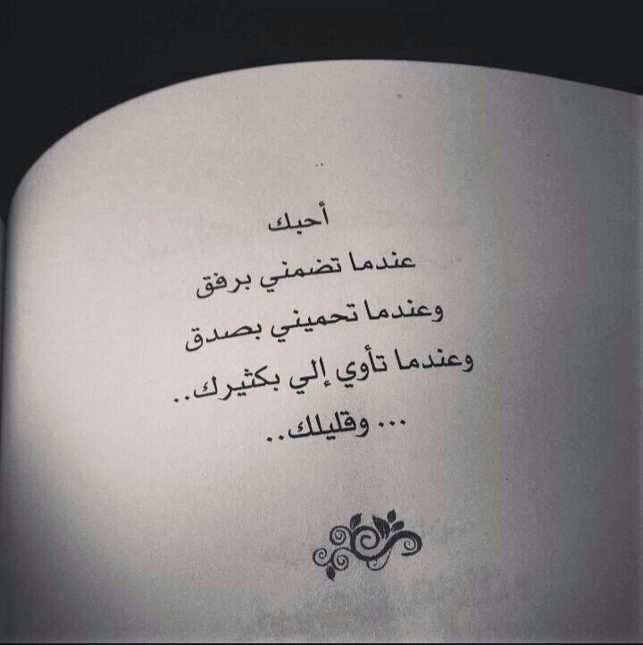 احبك واكتفيت بك Arabic Love Quotes Tattoo Quotes Love Quotes