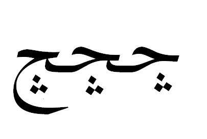 Gambar Kaligrafi Tulisan Erik Ca Huruf Arab Wikipedia Bahasa Indonesia Ensiklopedia Bebas Jam Dinding Kaligrafi Jdk 1 Gambar K Gambar Grafit Tulisan Abstrak