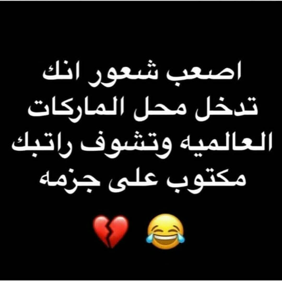 Pin By Mustafa On Instagram Me Funny Quotes Funny Words Funny Arabic Quotes