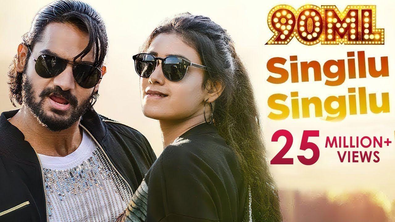 Singilu Singilu Song (Telugu Movie) Lyrics - 90ML in 2020 ...