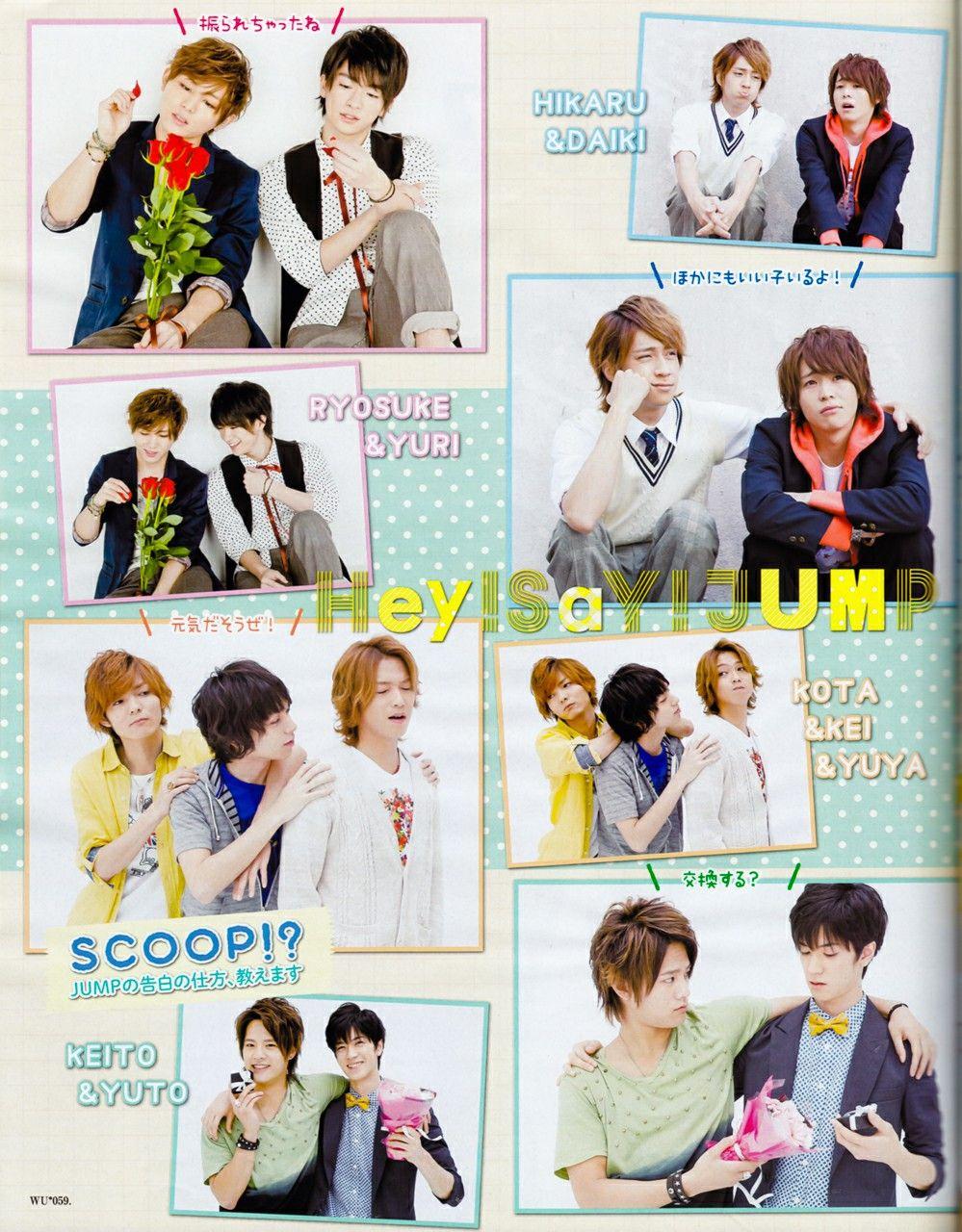 WINK UP 2013.07 - 01【2020】 | 岡本圭人, 中島裕翔, 高木雄也
