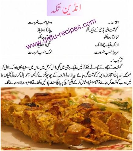 Easy food recipes in urdu google search cipes easy food recipes in urdu google search forumfinder Choice Image