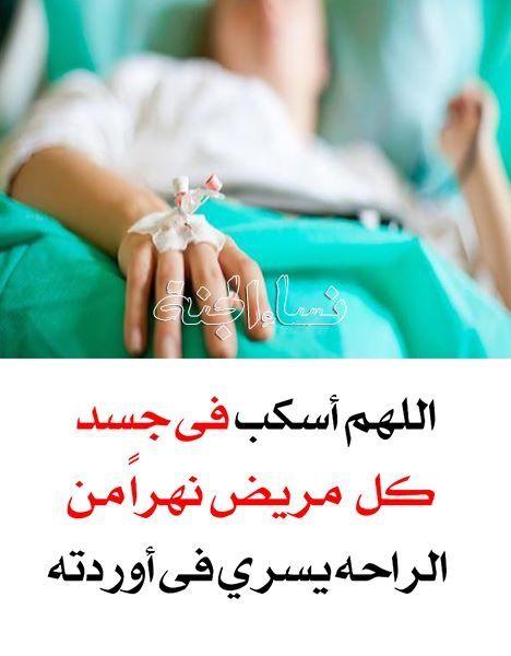 اللهم اشف مرضانا ومرضى المسلمين يارب Engagement Engagement Rings Rings