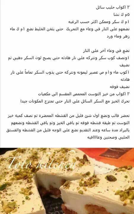 حلووووو Food Middle East Recipes Cold Desserts